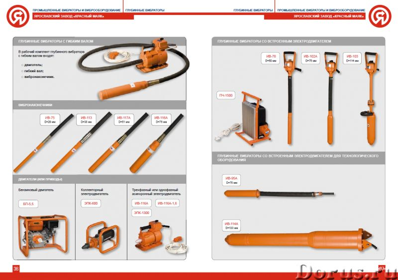 Вибратор ИВ-117 - Строительное оборудование - Продаю вибраторы глубинные для уплотнения бетона ЭП-14..., фото 4
