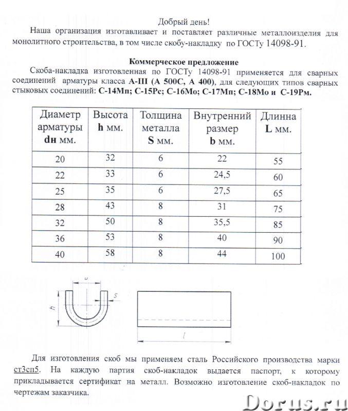 Скоба накладка (ванночка) для сварки арматуры д.25 - 58 руб - Материалы для строительства - Продаю с..., фото 2