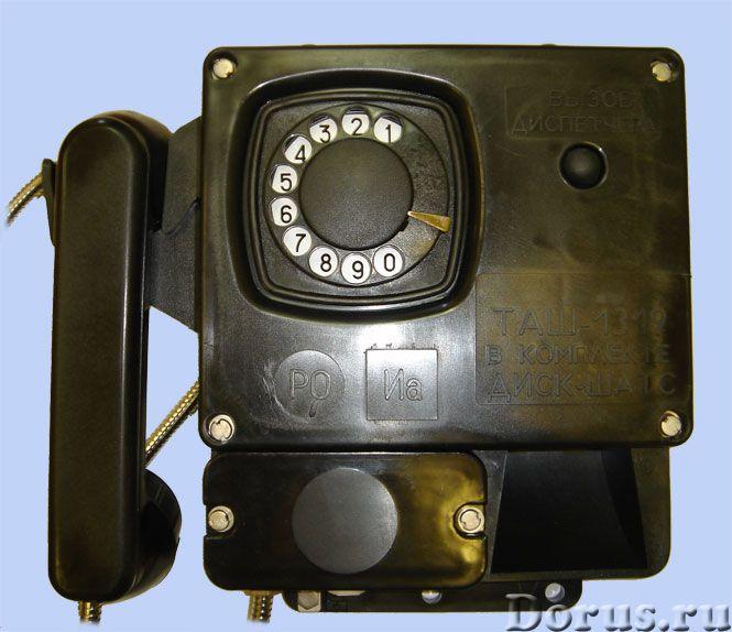 Шахтный телефон ТАШ-1319 - Телефоны - С дисковым номеронабирателем предназначен для применения в ком..., фото 1