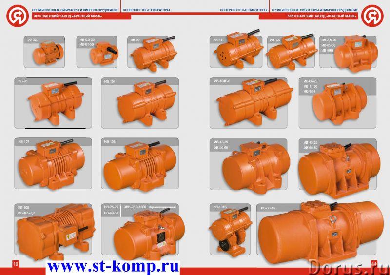 Вибратор площадочный ИВ-99, ИВ-98, ЭВ-320, ИВ-104, ИВ-107 и др - Промышленное оборудование - Продаю..., фото 1