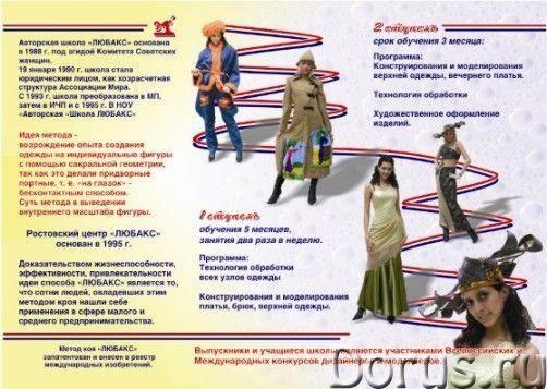 Курсы дизайна, кройки и шитья одежды - Курсы - Объявляется набор Курсы дизайна, моделирования, кройк..., фото 1