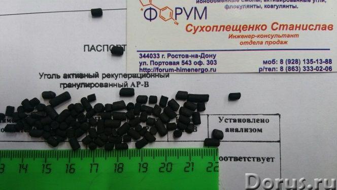 Активированный уголь АР-В, меш. 25 кг - Химия для производства - Этот уголь в виде цилиндрических гр..., фото 1