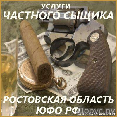Услуги частного детектива в ростове-на-дону. - Охранные и сыскные услуги - Частный сыщик, лицензия №..., фото 8