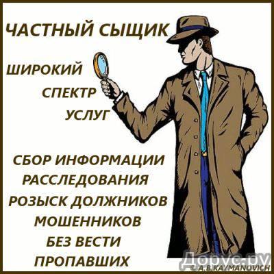 Услуги частного детектива в ростове-на-дону. - Охранные и сыскные услуги - Частный сыщик, лицензия №..., фото 9