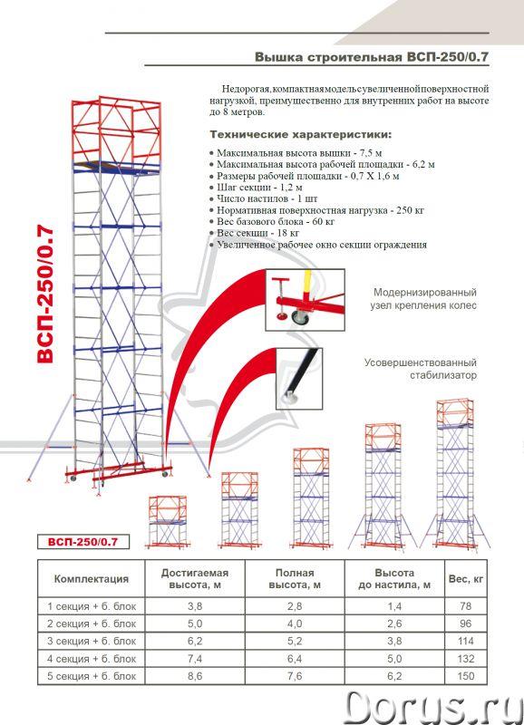 Вышку-тура помост малярный - Строительное оборудование - Продаю вышки - тура ВСП-250 Формат площадки..., фото 2